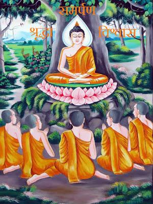 faith, trust, and dedication in Hindi
