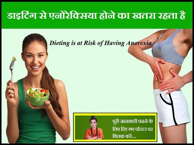 Dieting is at Risk of Having Anorexia-डाइटिंग से एनोरेक्सिया होने का खतरा रहता है