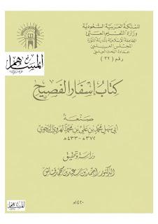 تحميل كتاب إسفار الفصيح - أبو سهل الهروي النحوي pdf