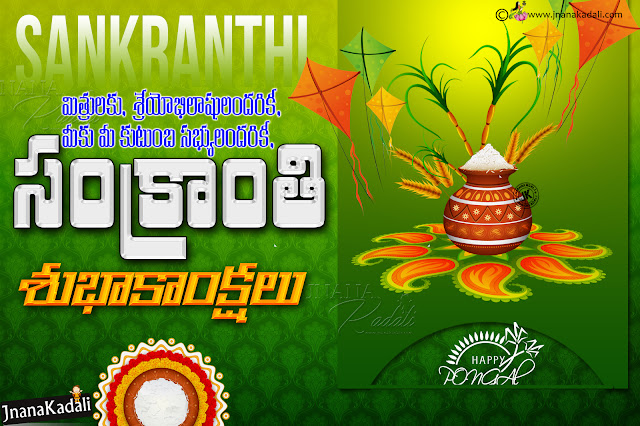 Pongal Pot Vector images free download, Makara Sankranthi Telugu Banner Designs, Happy Sankranthi Greetings in Telugu