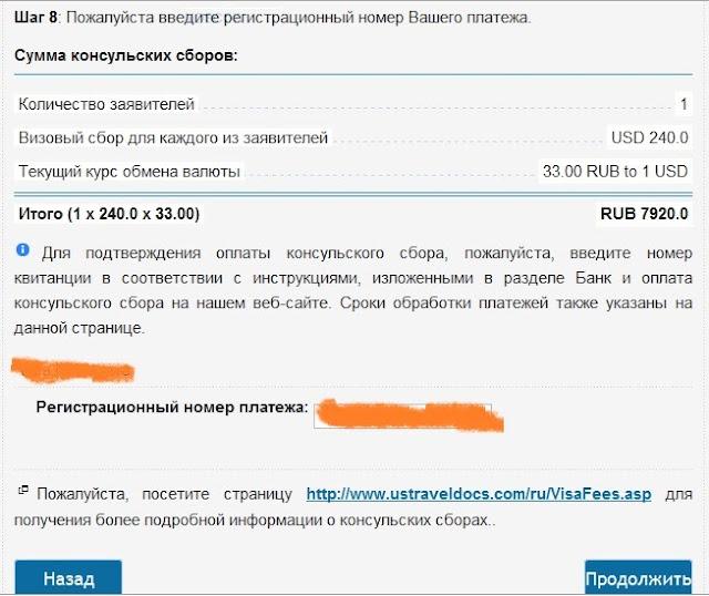 депозитный бланк для оплаты консульского сбора - фото 7