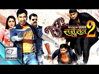 Complete cast and crew of Nirahua Chalal Sasural 2 (film)  (2016) Bhojpuri movie wiki, poster, Trailer, music list - Nirahua Movie release date 2016