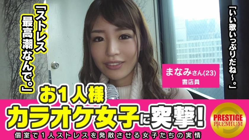 CENSORED 300MAAN-111 舐め足りないです!!お一人様カラオケ女子を突撃!お○んちん舐めると興奮する書店員・まなみ(23)。 (HD mp4), AV Censored