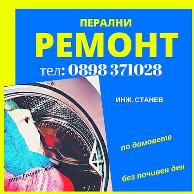 неделя,  поправя перални,  пералнята не се отключва, пералнята не върти, не центрофугира,  запушена помпа,  блокировки, ключалки, ремък, маншон, повреди,перални, ремонт, Борово,