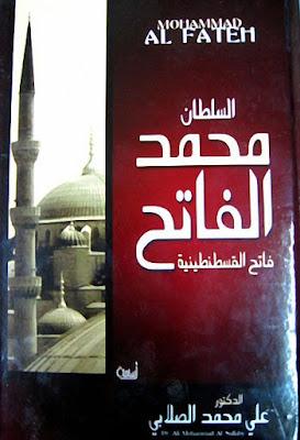السلطان محمد الفاتح فاتح القسطنطينية - الصلابى , pdf