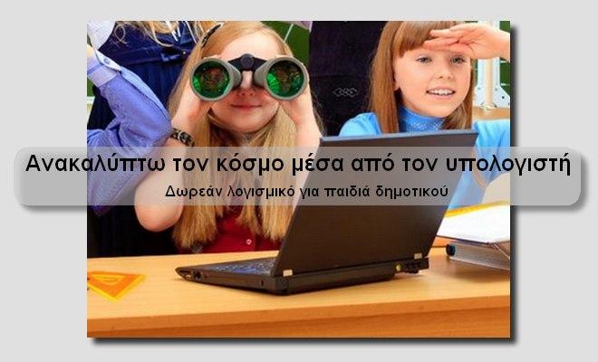 Εκπαιδευτικό λογισμικό για παιδιά Δημοτικού: «Ανακαλύπτω τον κόσμο μέσα από τον υπολογιστή»