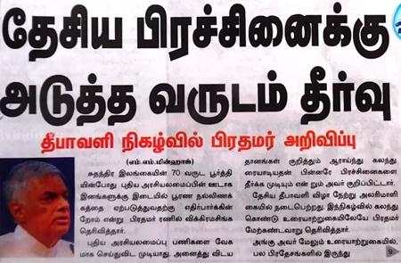 News paper in Sri Lanka : 16-10-2017