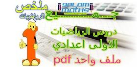 ملخص دروس الرياضيات السنة الاولى اعدادي في ملف واحد pdf🙌 موقع قلم ماط الشامل 9alamaths