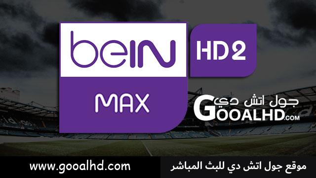 مشاهدة قناة بين سبورت ماكس 2 الثانية بث مباشر مجانا علي موقع جول اتش دي | watch bein sports max hd2 live online