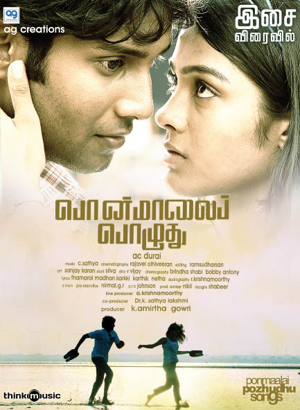 Tamil Mp3 Song Free Download 2019: Latest Tamil MP3 Songs Free: Jun 7, 2012