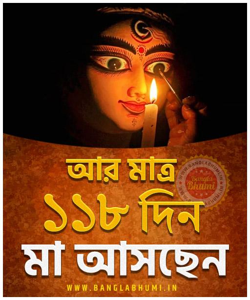 Maa Asche 118 Days Left, Maa Asche Bengali Wallpaper