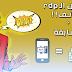 احصل على RDP للـ android + ios مجانا + مسابقة رائعة !!