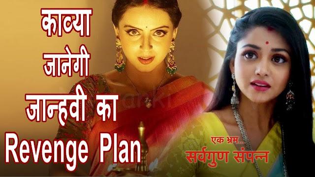 Ek Bhram Sarvagun Sampanna : Janhvi traps Kavya in Suman's attack plan