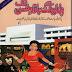 Parliment Se Bazar e Husn Tak by Zaheer Ahmed Babar