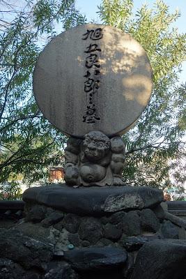 旭五良八郎之墓