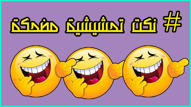 نكت تحشيشية باللغة العربية الفصحى ههههه