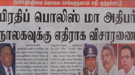 News paper in Sri Lanka : 14-09-2018