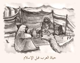 الحاله الدينيه في شبه جزيرة العرب قبل الاسلام pdf