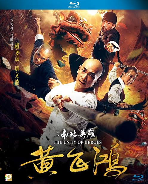 Film The Unity Of Heroes (2018)