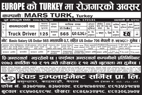 FREE VISA, FREE TICKET, Jobs For Nepali In TURKEY Salary -Rs.60,636/