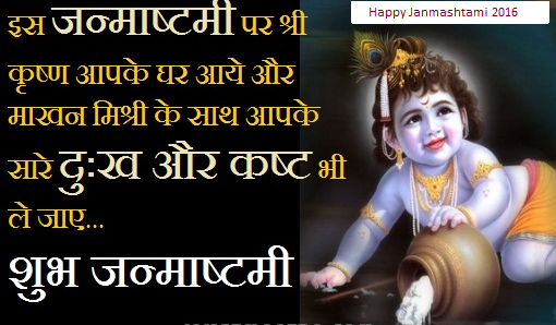 Janmashtami-sms