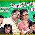Bhalai No Jamano Nathi Bhaila - Family Gujarati Natak