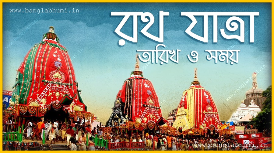2018  Rath Yatra Date & Time in India, 2018 Bengali Calendar