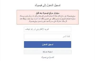 """العطل المفاجئ الذى حل ب """" فيسبوك"""" و""""الواتس آب """" و""""الانستقرام"""""""