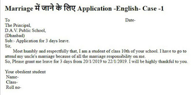 shaadi me jane ke liye application english