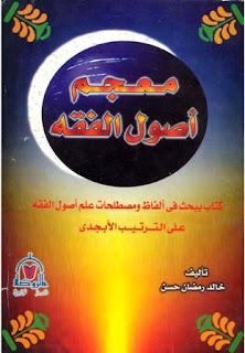 تحميل معجم أصول الفقه - خالد رمضان حسن pdf