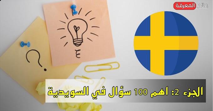 [الجزء 2] : اهم 100 سؤال الاكثر استعمالا في اللغة السويدية