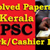 Solved Question Paper - Clerk/Cashier, DCB (Part I)