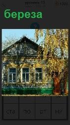 460 слов 4 стоит дом в деревне и рядом растет береза 13 уровень