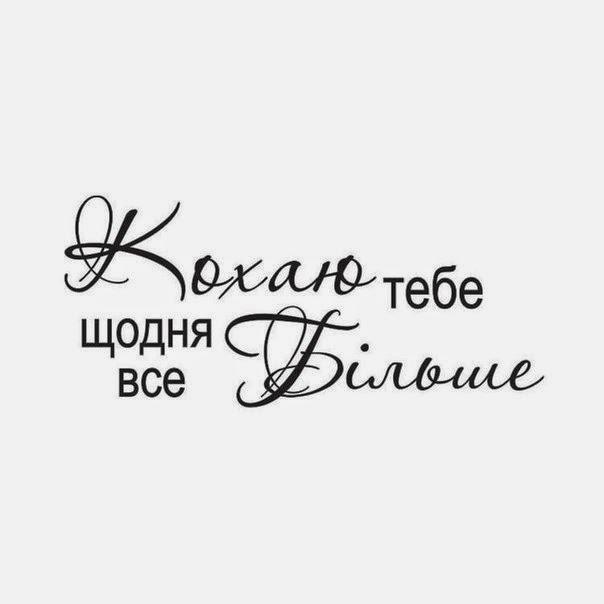 Вітаємо по-українськи: Я тебе кохаю (з днем Святого Валентина)