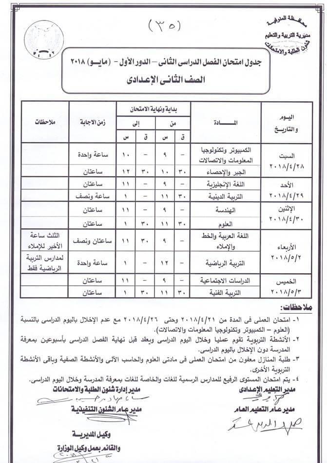 جدول امتحانات الصف الثانى الاعدادى 2018 اخر العام محافظة المنوفية