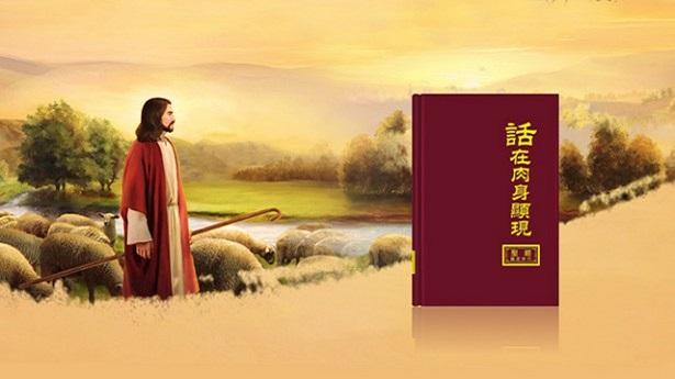 東方閃電|全能神教會|主耶穌