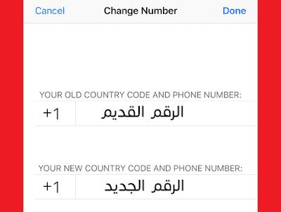 تغيير رقم الهاتف في واتس اب