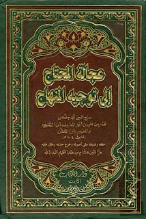 تحميل كتاب عجالة المحتاج إلى توجيه المنهاج - ابن الملقن الشافعي