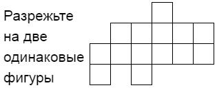 Разрежьте на две одинаковые фигуры