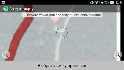 Android Custom Maps Создать карту, выбрать точку привязки, выберите точку для последующего совмещения, выбор первой точки