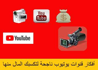 أفكار قنوات يوتيوب ناجحة لتكسبك المال منها
