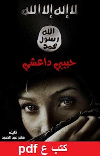تحميل رواية حبيبي داعشي pdf هاجر عبد الصمد