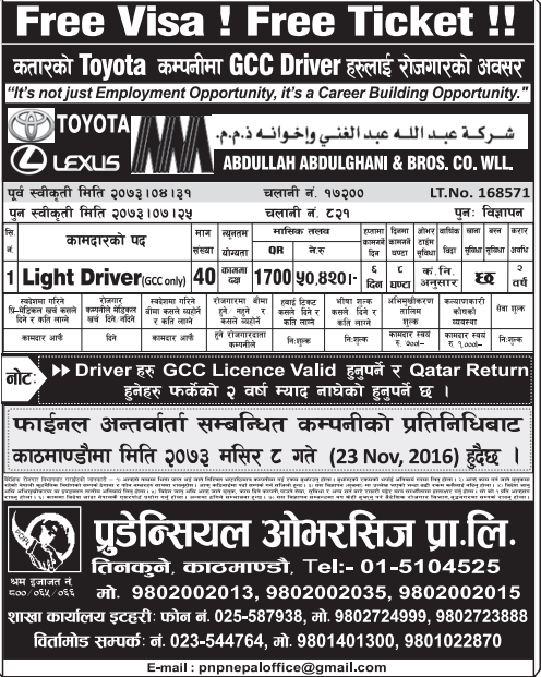 FREE VISA! FREE TICKET!! Jobs For Nepali In Qatar Salary- Rs.50,420/