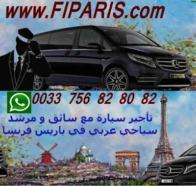 استئجار تأجير سيارات سيارة عائلية مع سائق سواق عربي خاص يقوم بدور مرشد سياحي في باريس فرنسا