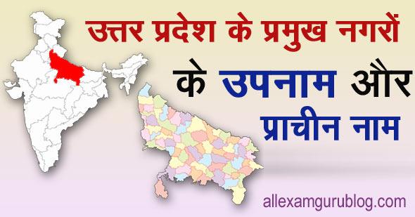 Nickname of Cities of Uttar Pradesh