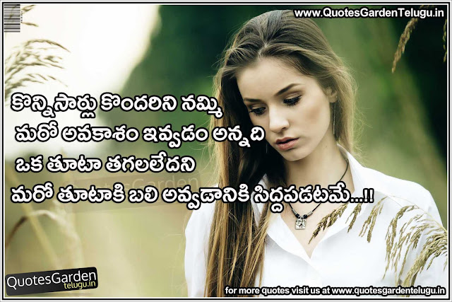 Latest Telugu good night quotations with love messages