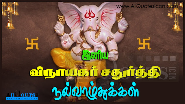 Here is Vinayaka Chavithi 2015 Wallpapers in Tamil,Best Vinayaka Chavithi information in Tamil, Tamil Vinayaka chavithi HDwallpapers, Happy Vinayaka Chavithi quotes in Tamil, Vinayaka Chavithi 2015 quotes in Tamil, Vinayaka Chavithi 2015 poems in Tamil, Vinayaka Chavithi 2015 wishes in Tamil, Vinayaka Chavithi 2015 messages in Tamil, Vinayaka Chavithi 2015 pictures in Tamil, Vinayaka Chavithi 2015 photoes in Tamil, Vinayaka Chavithi 2015 information in Tamil,Best Vinayaka Chavithi quotes in Tamil, Best Vinayaka Chavithi poems in Tamil, Best Vinayaka Chavithi wishes in Tamil, Best Vinayaka Chavithi messages in Tamil, Best Vinayaka Chavithi pictures in Tamil, Best Vinayaka Chavithi photoes in Tamil, Vinayaka Chavithi 2015 Greetings in Tamil, Tamil Vinayaka chavithi Greetings, Tamil Vinayaka chavithi poems, Tamil Vinayaka chavithi pictures, Tamil Vinayaka chavithi information, Tamil Vinayaka chavithi shubhakanshalu, Happy Vinayaka Chavithi Greetings in Tamil, Happy Vinayaka Chavithi Wallpapers in Tamil, Happy Vinayaka Chavithi poems in Tamil, Happy Vinayaka Chavithi wishes in Tamil, Happy Vinayaka Chavithi messages in Tamil, Happy Vinayaka Chavithi pictures in Tamil, Happy Vinayaka Chavithi photoes in Tamil, Happy Vinayaka Chavithi information in Tamil, Best Vinayaka Chavithi Greetings in Tamil, Best Vinayaka Chavithi Wallpapers in Tamil.New Tamil Language Happy Vinayaka Chavithi Quotes and Nice Messages online, Top Tamil Ganesh Wallpapers and Decoration Ideas, Vijayawada ganesh Usthav Images, Best Khaitarabad Ganesh Images and Idol Photos Quotes, Tamil Ganesh Chaturthui Cool Quotes and Messages, Happy Ganesh Chaturthi Best Tamil Whatsapp Status and Messages.Happy Vinayaka Chavithi Best Tamil Images and Greetings, Happy Vinayaka Chavithi Greetings in Tamil, Vinayaka Chavithi Poems in Tamil, Vinayaka Chavithi SMS in Tamil,  Best Vinayaka Chavithi Whatsapp Status in Tamil Language,  Vinayaka Bhakthi Tamil Poems and Slogans Images, Vinayaka Chavithi Tamil Prayer Messages 