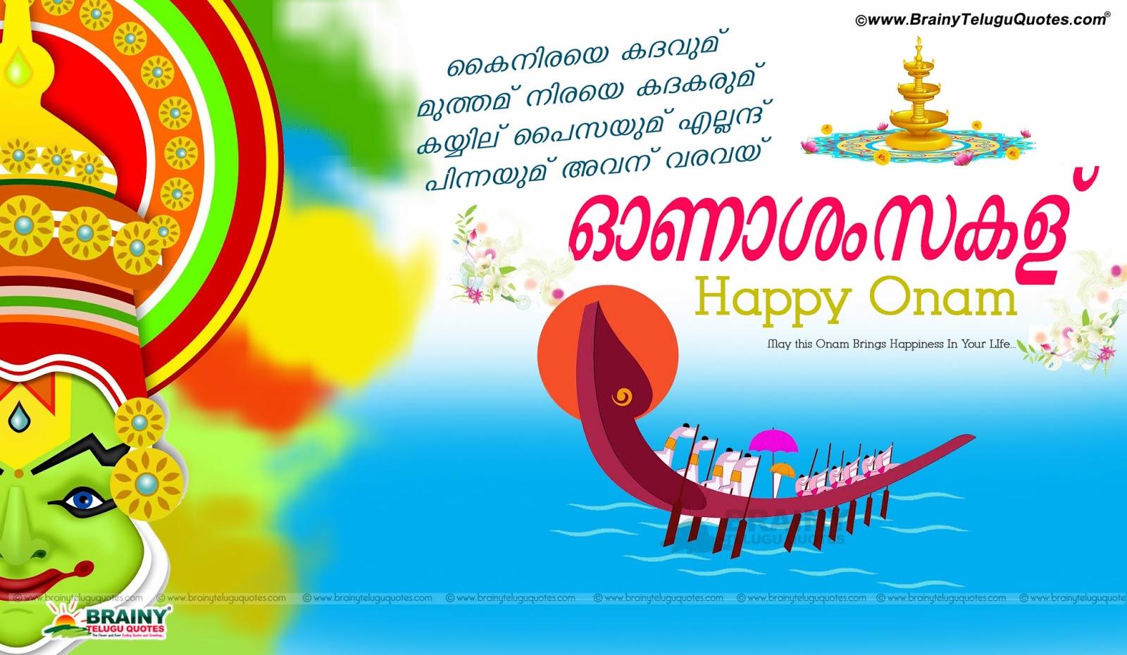 Onam wishes in malayalam onam ashamshagal onam hd wallpapers onam here is best onam greetings in malayalam best onam quotes in malayalam best onam m4hsunfo
