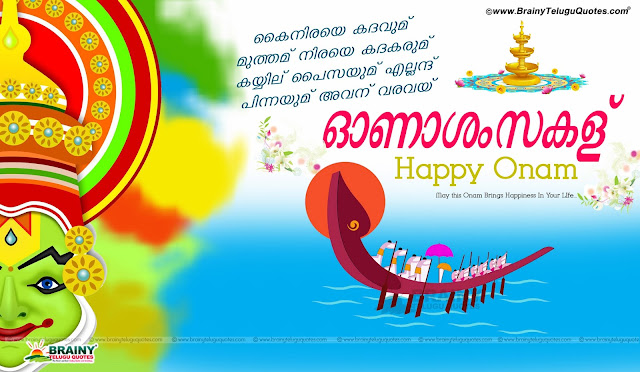 Here is Best Onam Greetings in Malayalam, Best Onam Quotes in Malayalam, Best Onam Wishes in Malayalam, Happy Onam greetings in malayalam, Happy Onam quotes in malayalam, Happy Onam sms in malayalam, Best Onam SMS in malayalam, Nice top Onam quotes in malayalam, Best Onam HD Wallpapers in Malayalam, Happy Onam Quotes Hd Wallpapers sms wishes greetings in malayalam.