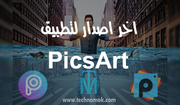 تحميل تطبيق بيكس أرت PicsArt لتعديل الصور 2019